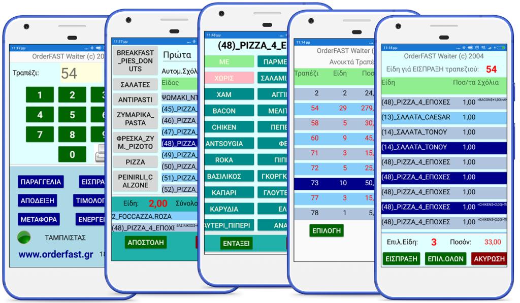Ασύρματη Παραγγελιοληψία OrderFAST σε Android. Επιλογή τραπεζιού, σύνταξη παραγελίας, επιλογή έξτρα, ανοιχτά τραπέζια, εισπραξη τραπεζιού.